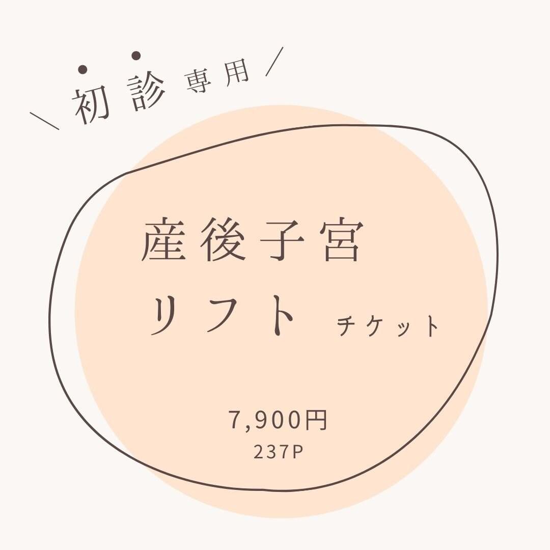 ◆現地払い専用◆産後子宮リフトチケット(ハードユーザー専用) のイメージその1