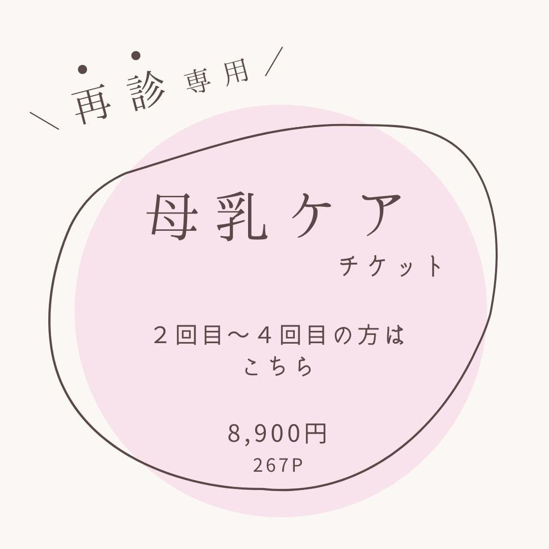 ◆現地払い専用◆母乳ケア ケア2回目〜4回目の方チケット のイメージその1