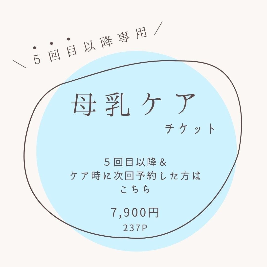◆現地払い専用◆母乳ケア ケア5回目からの当日予約専用割引チケット のイメージその1