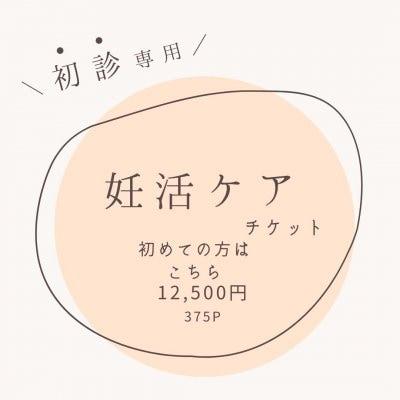 ◆現地払い専用◆妊活ケア初診チケット