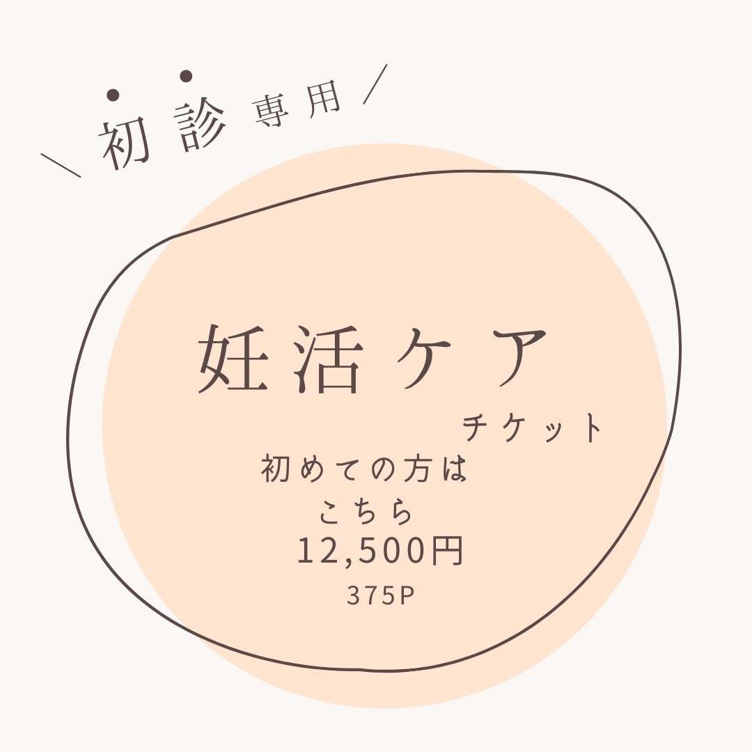 ◆現地払い専用◆妊活ケア初診チケット のイメージその1