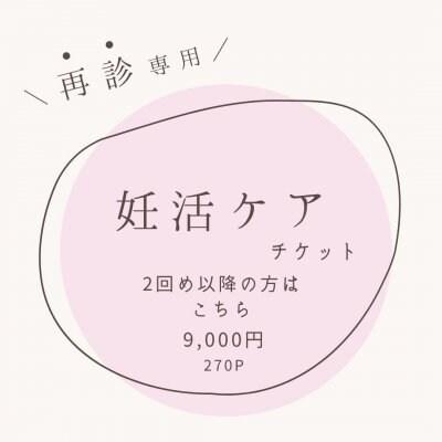 ◆現地払い専用◆妊活ケア再診チケット