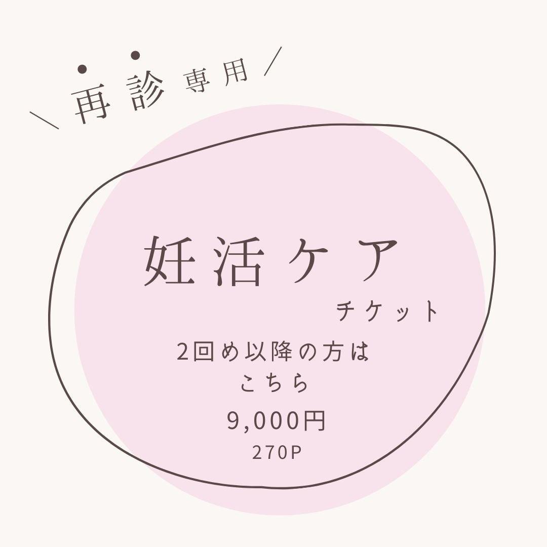 ◆現地払い専用◆妊活ケア再診チケット のイメージその1