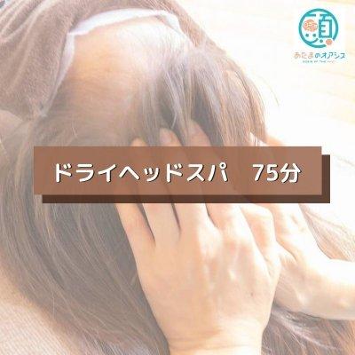 【ドライヘッドスパ 75分コース】