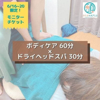 【ボディケア 60分×ドライヘッドスパ 30分】