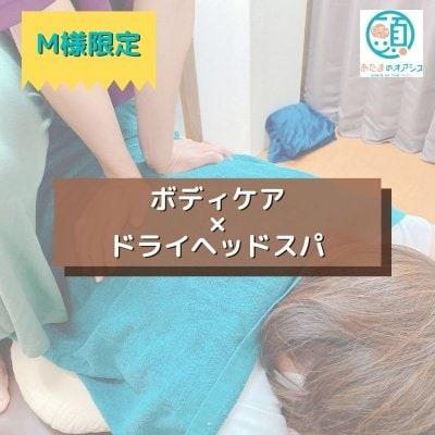 M様限定【ボディケア 60分×ドライヘッドスパ 30分】