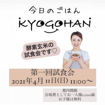 4月11日開催【第一回】KYOGOHAN 酵素玄米試食会
