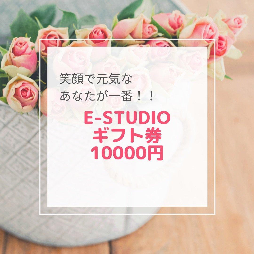 e-studio ギフト券のイメージその1