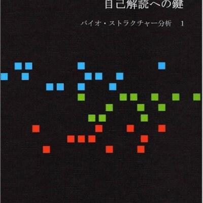 ストラクトグラムブック1「自己理解への鍵」(バイオ・ストラクチャー...
