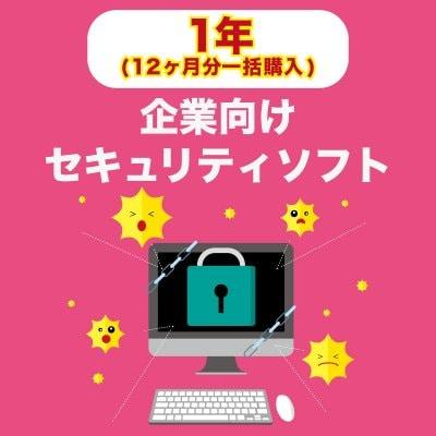 【年額】企業向けセキュリティソフト