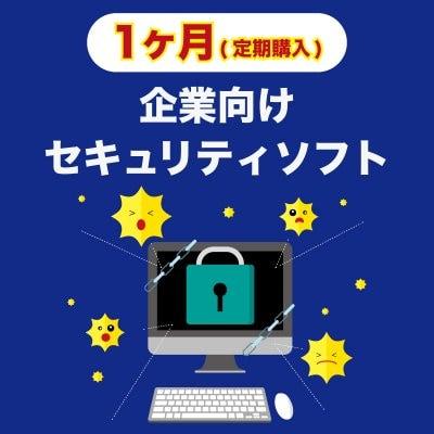 【月額】企業向けセキュリティソフト