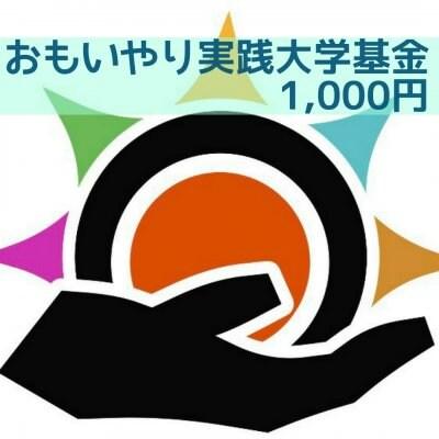 おもいやり実践大学基金1,000円