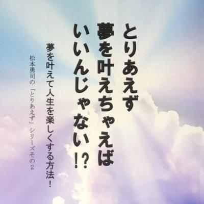 【とりあえずシリーズ2】とりあえず夢を叶えちゃえばいいんじゃない!?