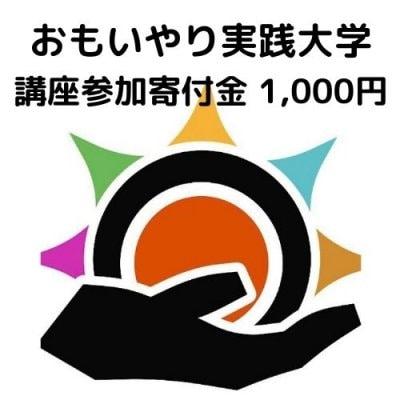 おもいやり実践大学「講座参加寄付金」 1000円