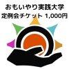 おもいやり実践大学「定例会チケット」 1000円
