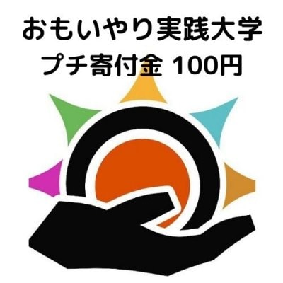 おもいやり実践大学「プチ寄付」100円(ツクツク登録時にオススメ)