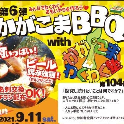 第6弾 かがこまBBQ with かがこまわくわく塾「参加チケット」2500円