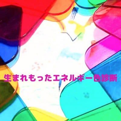 ヒューマンバースデーカラー(1色)潜在色と個性🌈自分を守る色