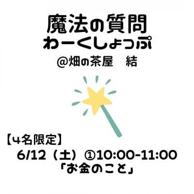 【リアル会】6/12(土)①10:00*魔法の質問わーくしょっぷ「お金のこと」*高ポイント*モニター価格