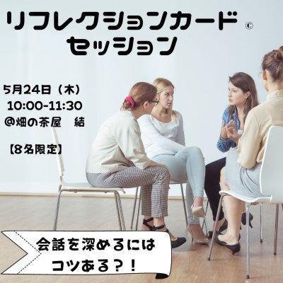 【リアル会】6/24(木)10:00*リフレクションカード*ワークショップ*高ポイント*モニター価格