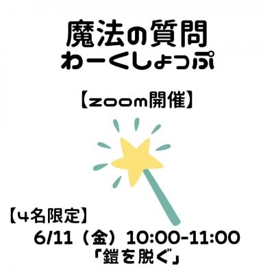 【zoom】6月11日(金)10:00「鎧を脱ぐ」*「魔法の質問わーくしょっぷ」webチケット*高ポイント*モニター価格