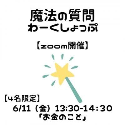 【zoom】6月11日(金)13:30「お金のこと」*「魔法の質問わーくしょっぷ」webチケット*高ポイント*モニター価格