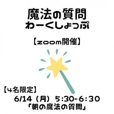 【zoom】6月14日(月)5:30「朝の魔法の質問」*「魔法の質問わーくしょっぷ」webチケット*高ポイント*モニター価格