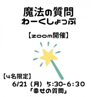 【zoom】6月21日(月)5:30「しあわせの質問」*「魔法の質問わーくしょっぷ」webチケット*高ポイント*モニター価格