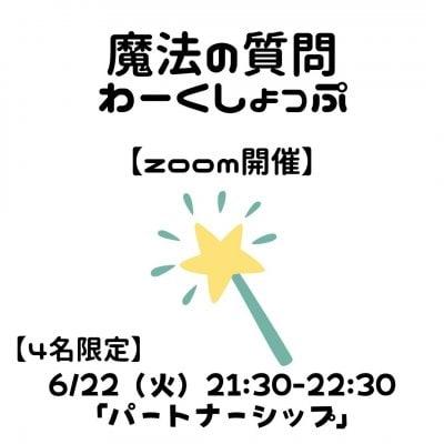 【zoom】6月22日(火)21:30「パートナーシップ」*「魔法の質問わーくしょっぷ」webチケット*高ポイント*モニター価格