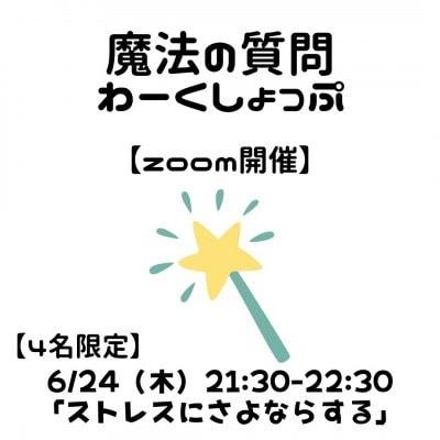 【zoom】6月24日(木)21:30「ストレスにさよならする」*「魔法の質問わーくしょっぷ」webチケット*高ポイント*モニター価格