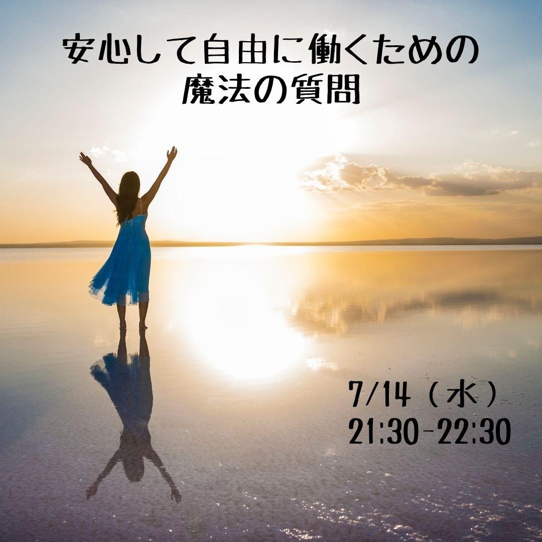 【zoom】7月14日(水)21:30-22:30 『安心して自由に働くための魔法の質問』ワークショップ・webチケット*高ポイント*モニター価格のイメージその1