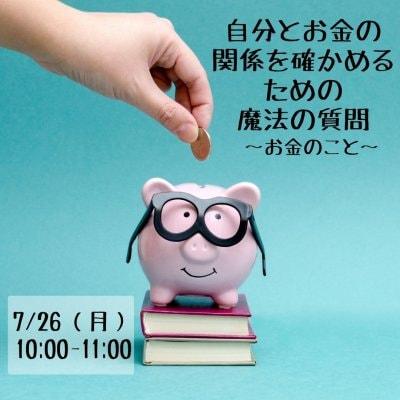 【zoom】7月26日(月)10:00-11:00 『自分とお金の関係を確かめるための魔法の質問』ワークショップ・webチケット*高ポイント*モニター価格