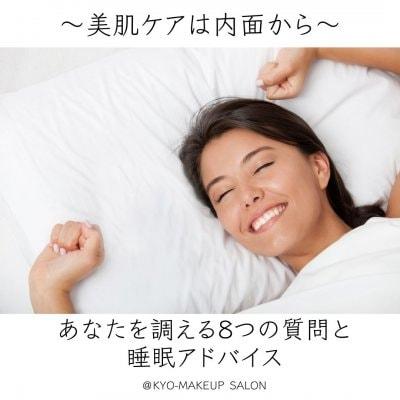 【リアル会】9/4土10:00 『美肌ケアは内面から〜あなたを調える8つの質問と睡眠アドバイス』参加チケット