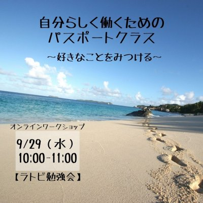 【zoom】9/29(水)10:00『自分らしく働くためのパスポートクラスー好きなことを見つける』(ラトビ勉強会)オンラインワークショップ(60分)・webチケット★高ポイント