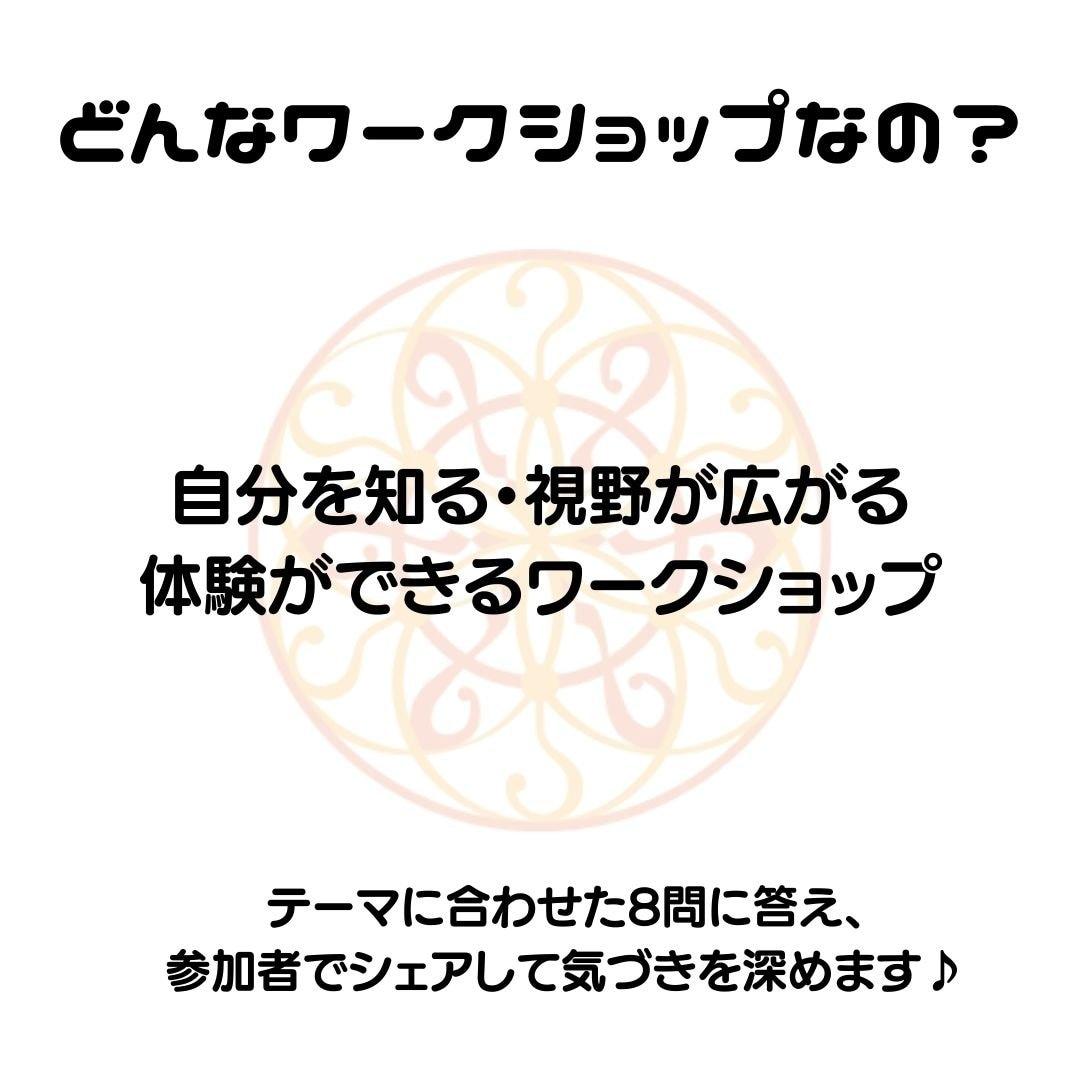 【yoshieサロン会員限定】オンラインワークショップ9/11(土) 10:00『あなたの感性を食で取り戻す魔法のの質問』(90分)・webチケット★高ポイントのイメージその4