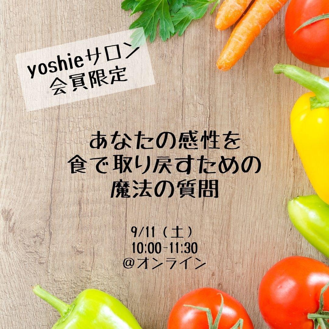 【yoshieサロン会員限定】オンラインワークショップ9/11(土) 10:00『あなたの感性を食で取り戻す魔法のの質問』(90分)・webチケット★高ポイントのイメージその1