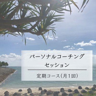 【定期コース:月1回】パーソナルコーチングセッション(80分)