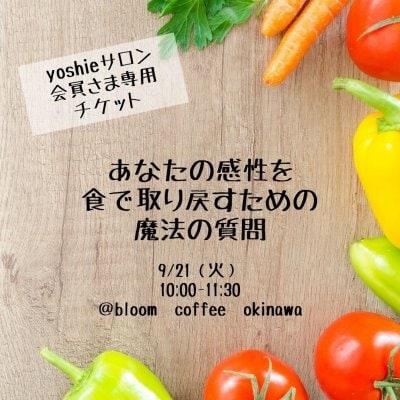 【yoshieサロン会員さま専用チケット】会えるワークショップ9/21(火) 10:00『あなたの感性を食で取り戻す魔法のの質問』(90分)・webチケット★高ポイント