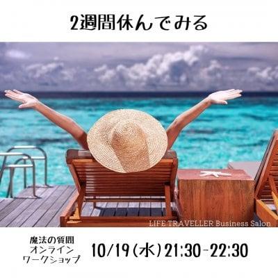 【zoom】10/19(火)21:30『2週間休んでみる』オンラインワークショップ(60分)・webチケット★高ポイント