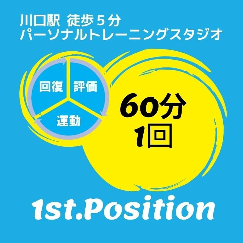 パーソナルトレーニング60分1回チケット《1st.Position》のイメージその1