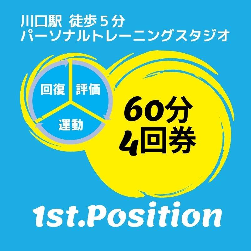 パーソナルトレーニング60分4回チケット《1st.Position》のイメージその1