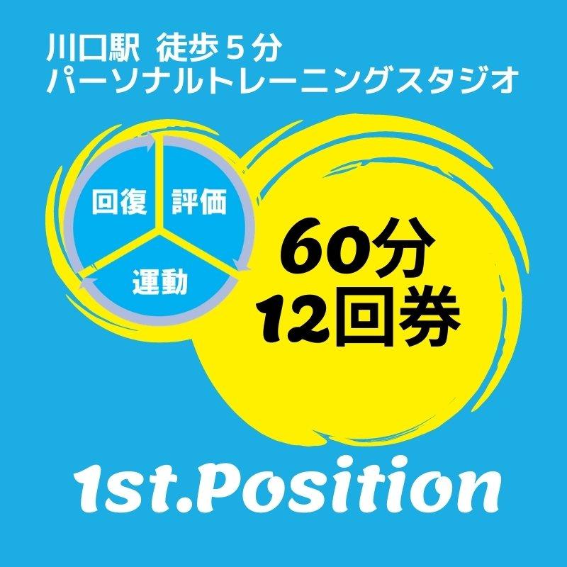 パーソナルトレーニング60分12回チケット《1st.Position》のイメージその1