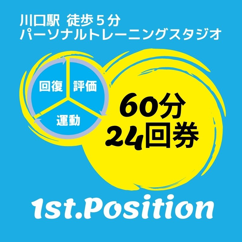 パーソナルトレーニング60分24回チケット《1st.Position》のイメージその1
