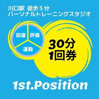 パーソナルトレーニング30分1回チケット《1st.Position》