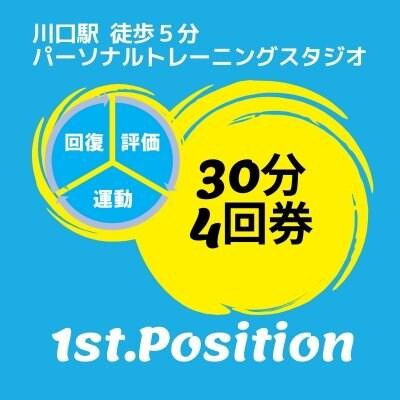 パーソナルトレーニング30分4回チケット《1st.Position》