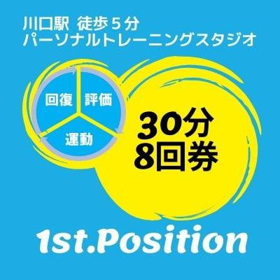 パーソナルトレーニング30分8回チケット《1st.Position》