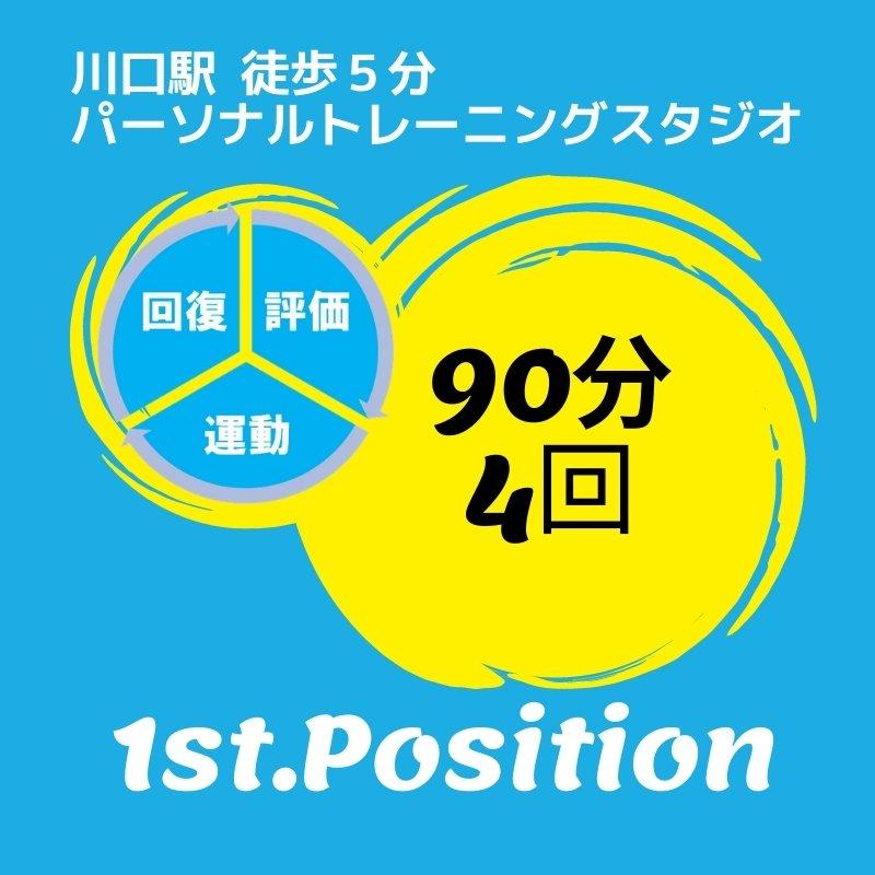 パーソナルトレーニング90分4回チケット《1st.Position》のイメージその1