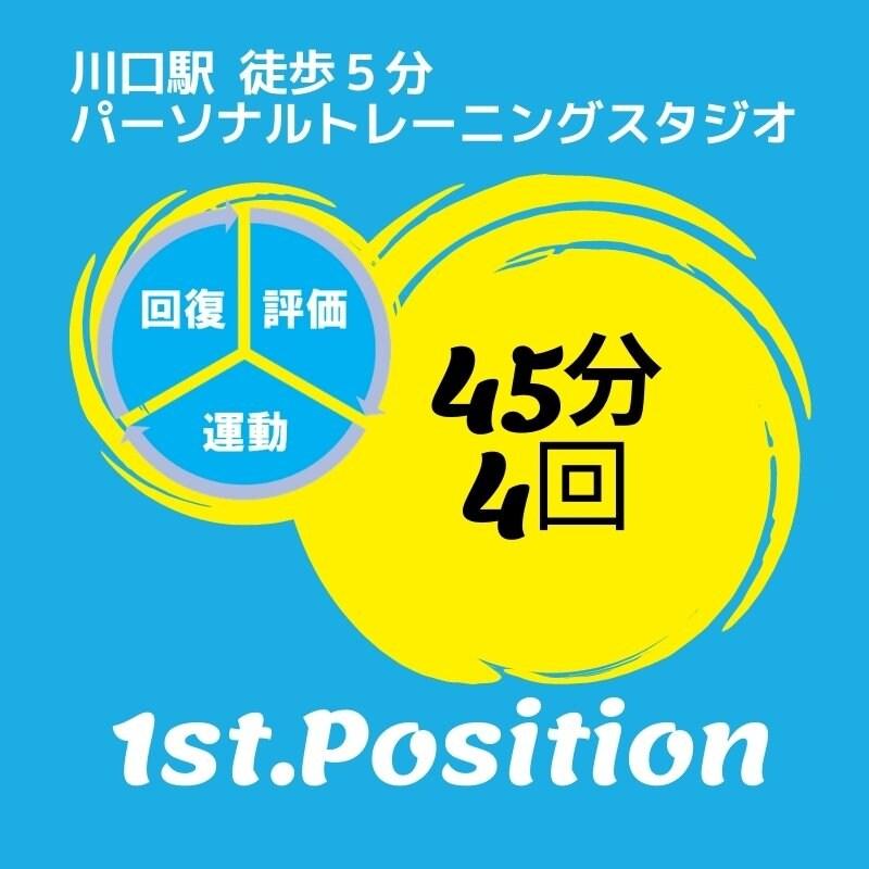 パーソナルトレーニング45分4回チケット《1st.Position》のイメージその1