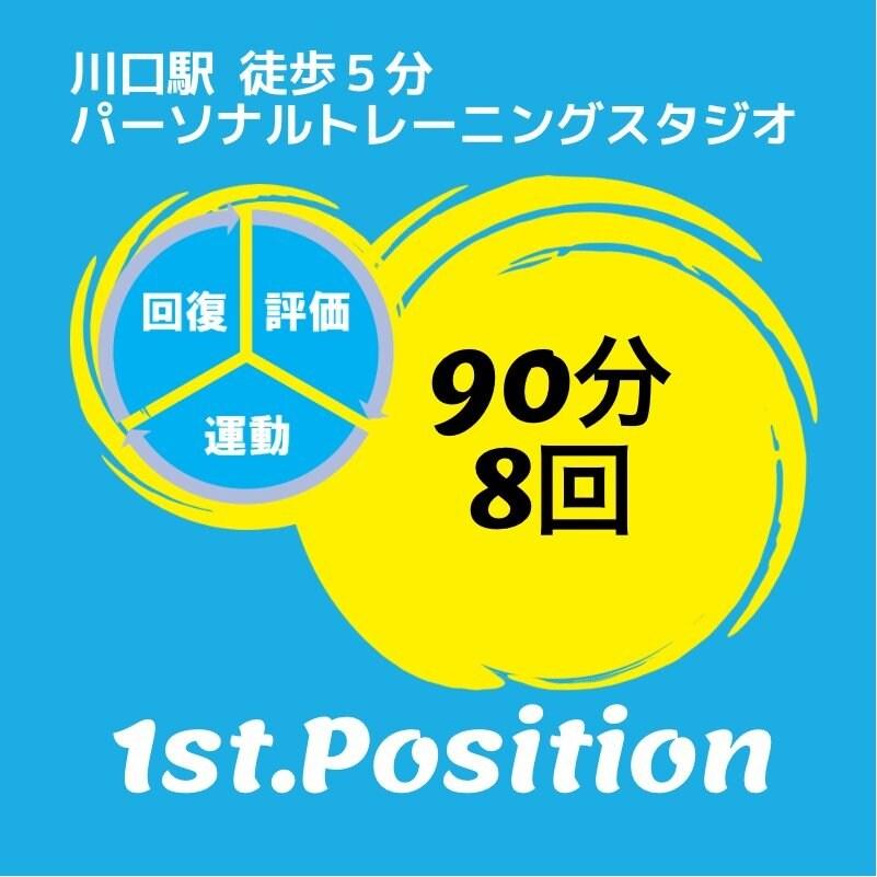 パーソナルトレーニング90分8回チケット《1st.Position》のイメージその1