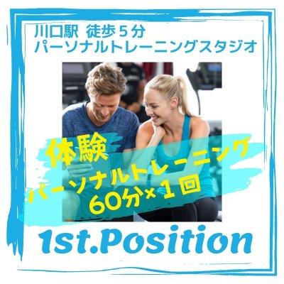 体験パーソナルトレーニング60分1回チケット《1st.Position》